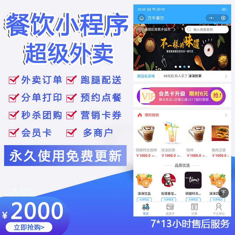 微信点餐订餐外卖小程序开发 扫码点餐餐饮小程序软件源码制作