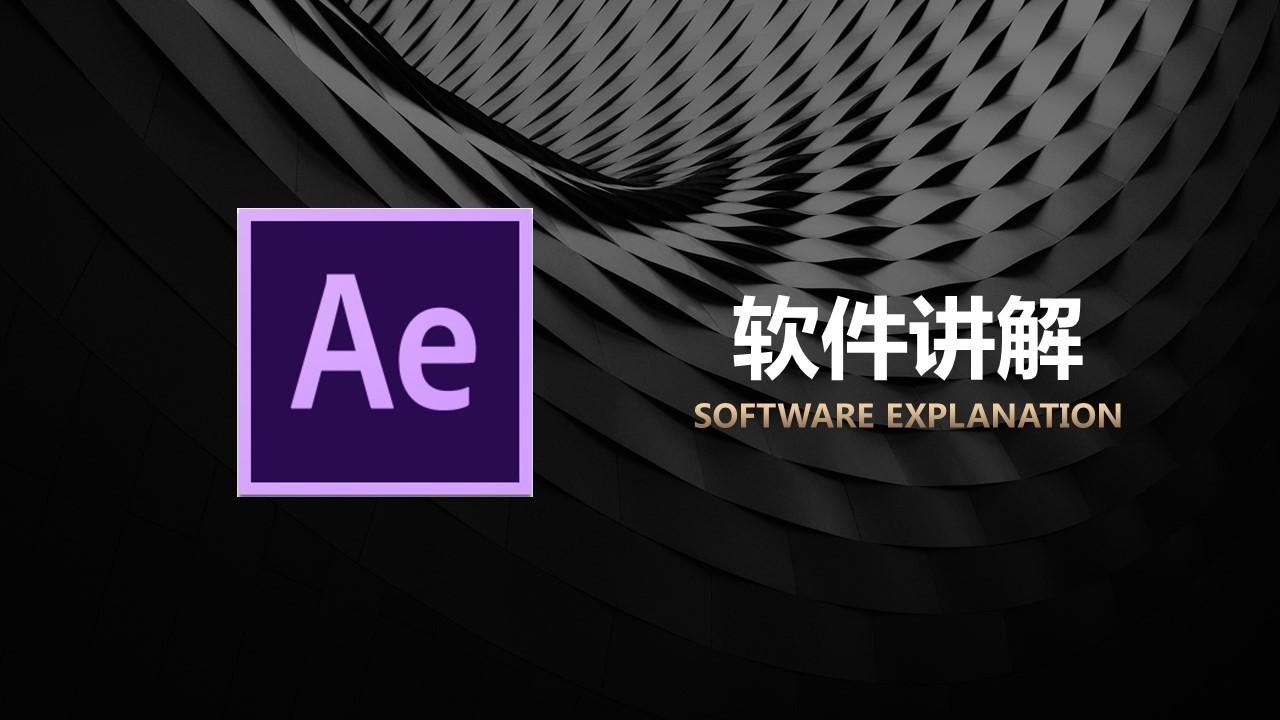 【AE动效】0基础学AE 软件基础 影视后期必修课程{初级篇}