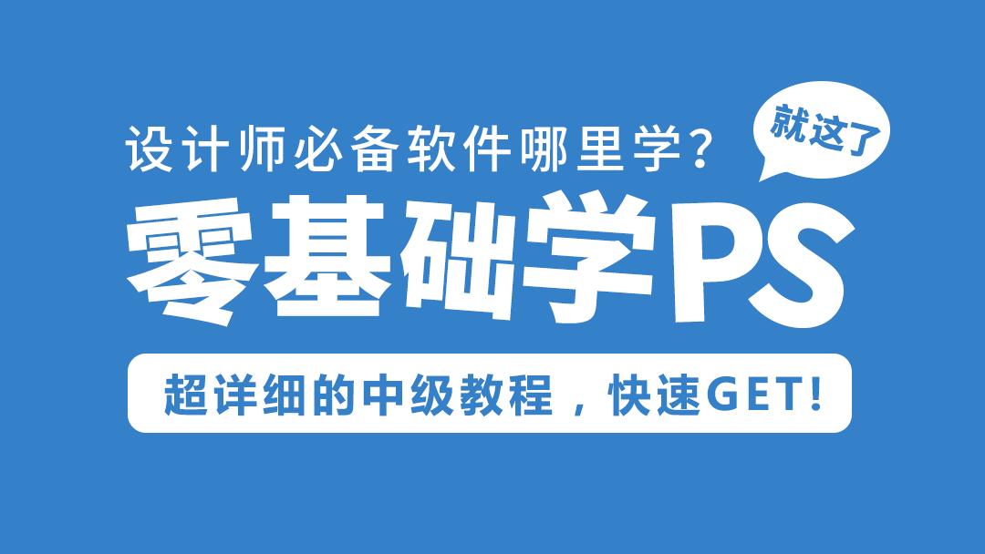 【中级篇】ps教程零基础入门学习Photoshopcc2020中文课程
