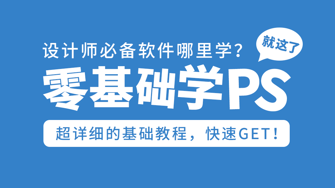 【初级篇】ps教程零基础入门学习Photoshopcc2020中文课程