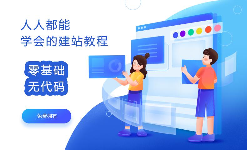 快速学会建网站【零基础无代码】人人都能学会的建站教程