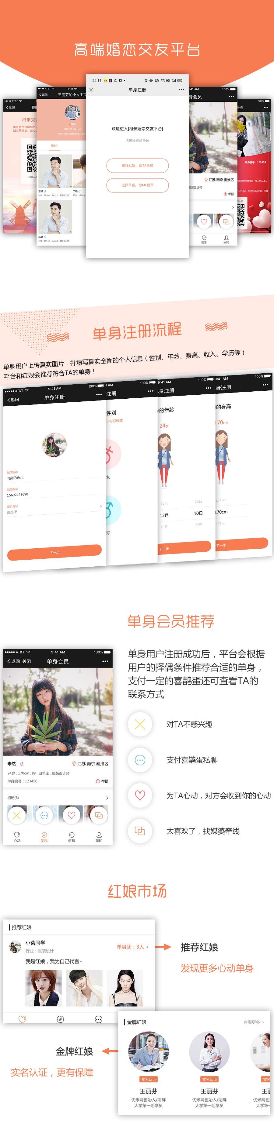 相亲婚恋交友平台1.jpg
